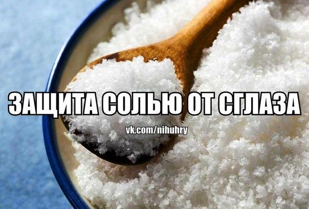 Как снять сглаз с себя в домашних условиях солью